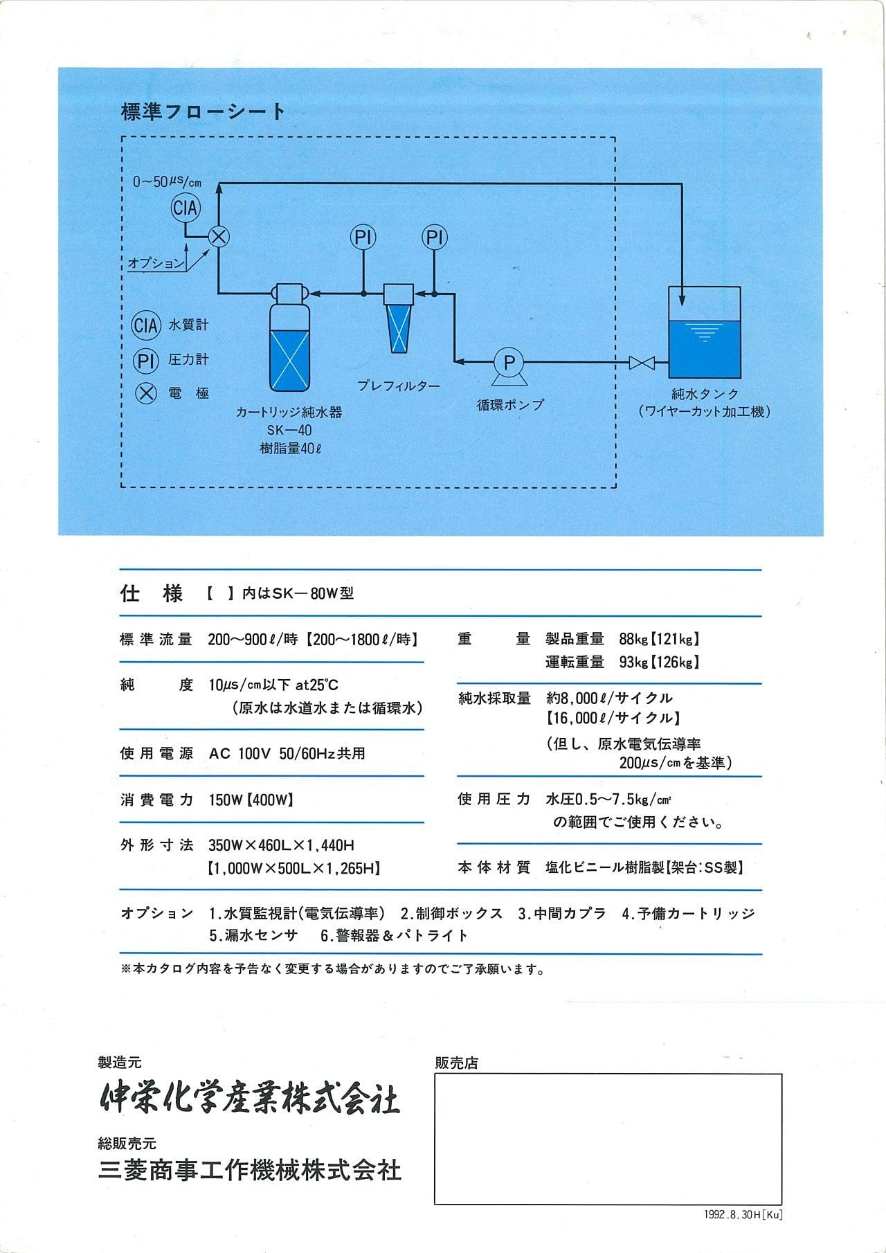 Wire Electric Discharge Method Machineshineikagakusangyo Mashins Wiring Diagram Wires Reproduction Ion Exchange Equipment Edi Uv Sterilizer Ro Film Misato Shi Saitama